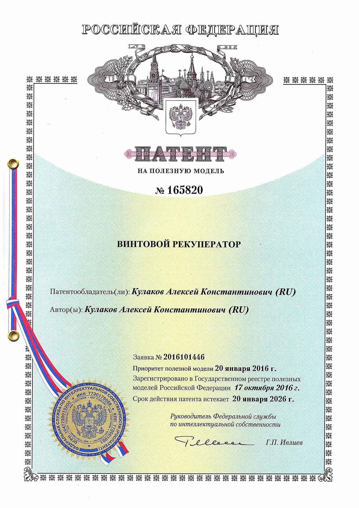патент на полезную модель винтовой рекуператор