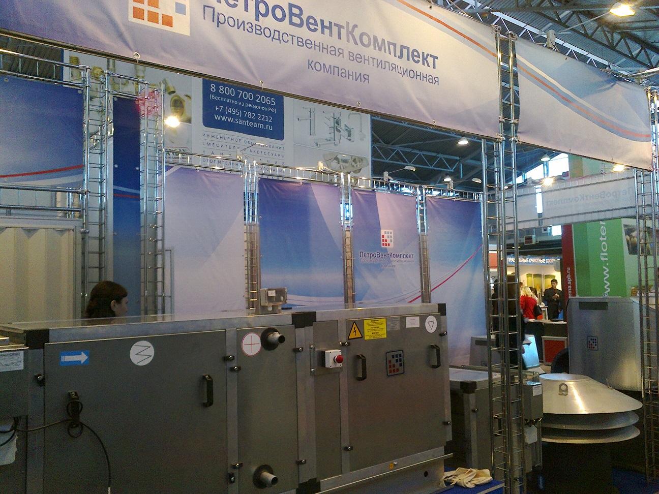 Вентиляционный завод ПетроВентКомплект г.Санкт-Петрбург. Фото на выставка 2014 год